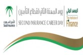 "SAMA Governor Inaugurates ""Second Insurance Career Day"" today Al Eisa: Second Insurance Career Day comes in line with the governments' aspirations to help create adequate jobs for youth as per Saudi Vision 2030"