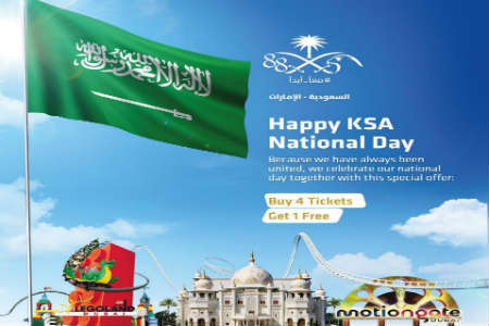 Dubai parks and resorts celebrates saudi national day congratulates dubai parks and resorts the largest theme park destination in the middle east is celebrating saudi national day with a unique offer on one dayone park m4hsunfo
