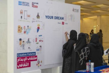 The General Culture Authority and the British Council celebrate successful conclusion of first-ever  Creative Futures Forum in Saudi Arabia  #CreativeFutures #ملتقى_الإبداع_الثقافي