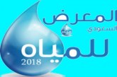 Saudi Water Exhibition from 26 to 28 March 2018 at the Intercontinental Hotel   Launching the Water Excellence Award for the first time at the Water Exhibition   Prince of Riyadh and Minister of Water and Agriculture patronize water exhibition next Monday